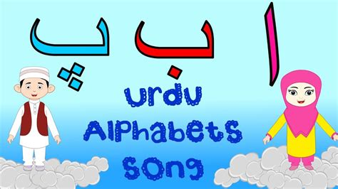 alif bay pay song learn urdu alphabets easy haroof