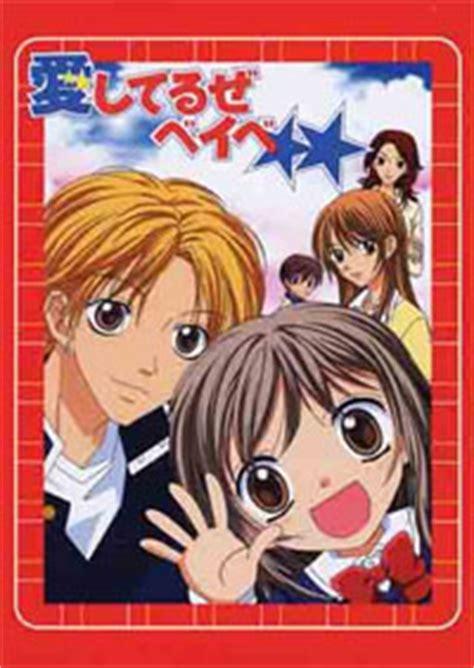 Dvd Akachan To Boku them anime reviews 4 0 aishiteruze baby