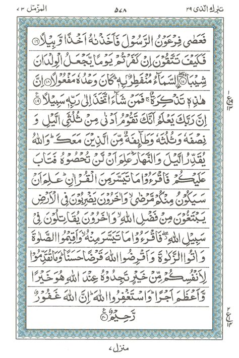 download mp3 surat al quran full surah e al muzzammil read holy quran online at