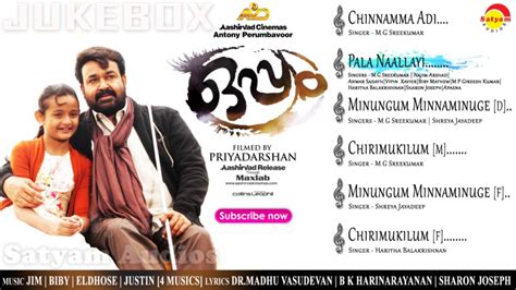 malayalam film lion video songs oppam official audio jukebox new malayalam film songs