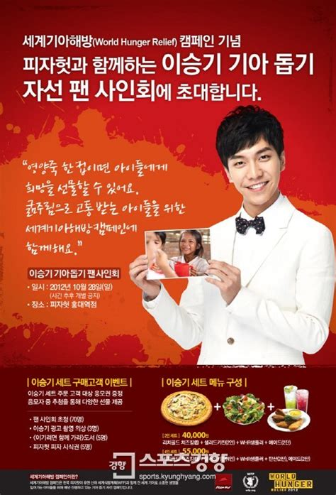 lee seung gi charity nice guy lee seung gi to hold charity fan signing for