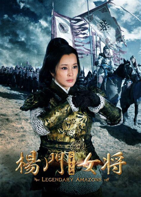 film china s liu xiaoqing legendary amazons 2011 movie