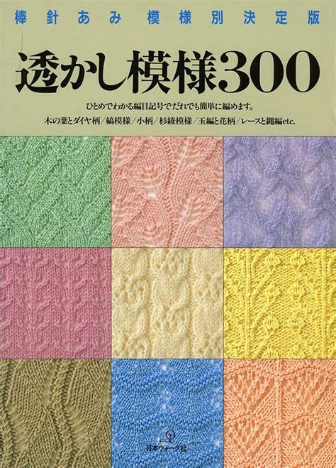 knit stitch library fluffbuff stitch library