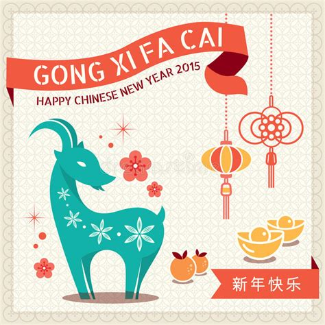 new year 2015 and meaning happy new year of the goat 2015 stock vector