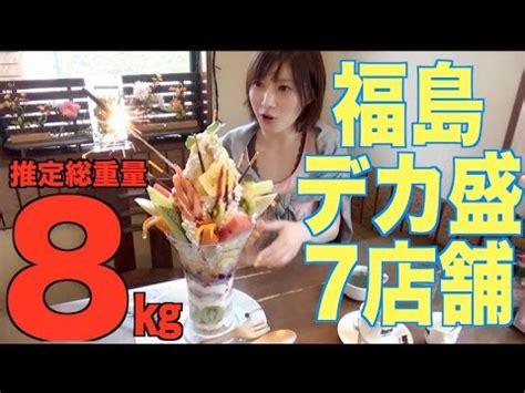 Gpt Amara Jumbo By Vamosh 大食い 福島県いわき市好間町のジャンボメニュー店はしごしたよ 木下ゆうか yuka eats17lb