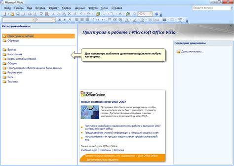 visio 2007 sp3 microsoft office visio professional 2007