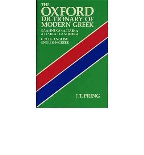 the oxford dictionary of modern greek greek english english greek the oxford dictionary of modern greek greek english