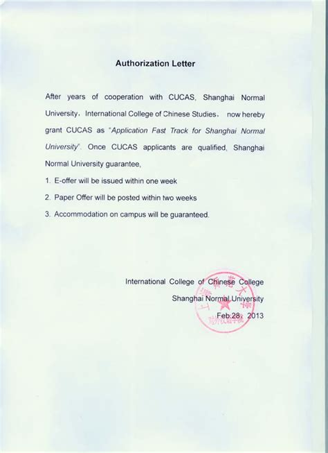 authorization letter up package sle of authorization letter to up package format