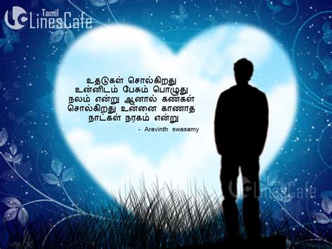 tamil love feeling photos for boys love feeling quotes in tamil tamil image quotes love