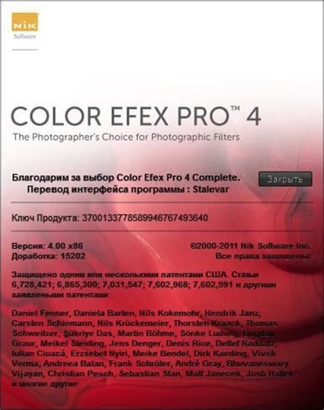color efex pro 4 color efex pro 4 plus serial number