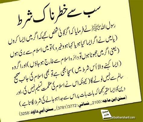 hadees bukhari in urdu part 1 youtube pinterest the world s catalog of ideas