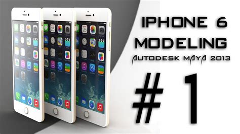 tutorial video for iphone 6 iphone 6 3d modeling part 1 modeling iphone 6