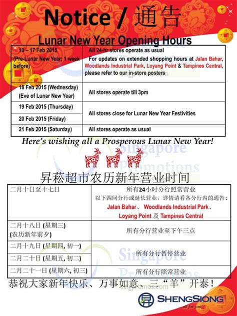 other terms for new year sheng siong new year opening hours 10 20 feb 2015