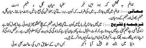Explanation Letter In Urdu Andaaz E Bayan Garcha Bohat Shokh Nahin Hai U2013 Poem By Allama Iqbal Cover Letter College