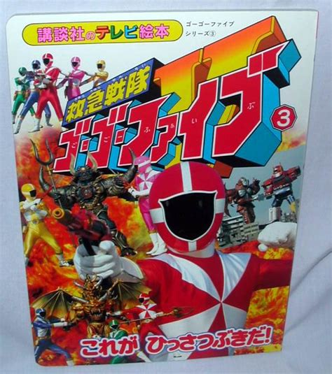 with from books sentai books