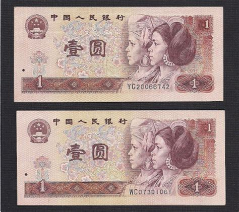 China 2010 Zhongguo Renmin Yinhang 1 Yuan 711collectionstore 1 yuan china banknote 1980 2pcs