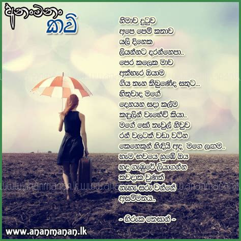 Anniversary Nisadas by Pin Sinhala Poems Nisadas Sri Lanka Kavi Ajilbab Wallpaper