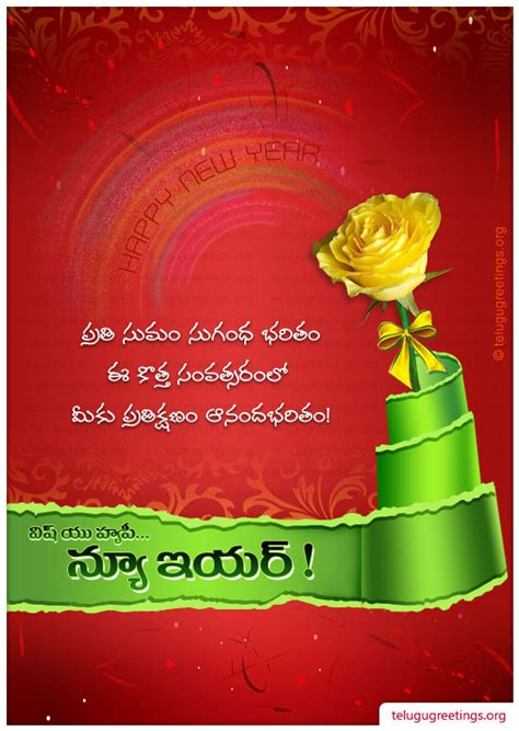 search results for new years messages in telugu