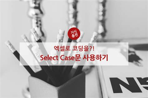 vba select select 문 사용하기 네이버 블로그
