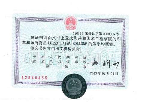 consolato cina traduzione consolato cinese