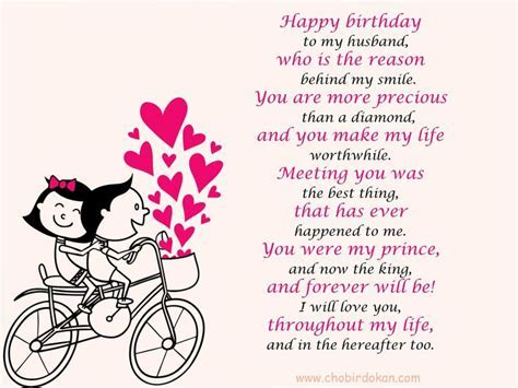 cute happy birthday poem for husband   Birthday Poems For