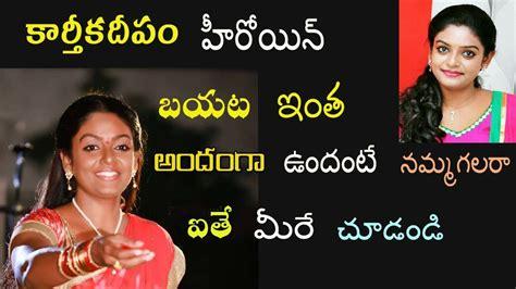 karthika deepam serial heroine photos videos క ర త కద ప హ ర య న బయట ఎ త అ ద గ ఉ ద చ డ డ karthika