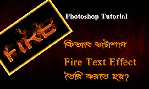 fire text tutorial photoshop cs5 ক ভ ব ফট শপ fire text effect ত র করত হয 171 the bangla