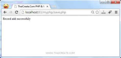 tutorial php mysqli php mysql insert exle phpsourcecode net