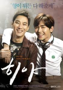 film sedih korea 2016 korean movies opening today 2016 03 10 in korea