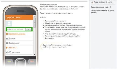 odnoklassniki ru mobile odnoklassniki ru mobile image mag
