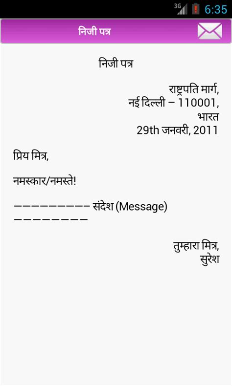 hindi letter writing android apps op google play