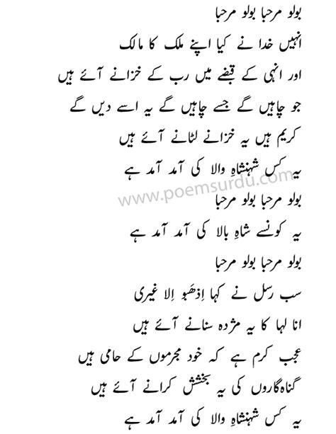 Ye Kis Shahenshah e Wala Ki Amad Naat (Mp3 & Urdu Lyrics)