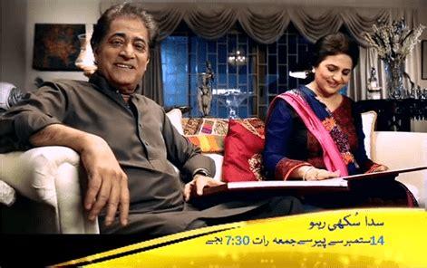 sada sukhi raho (سدا سکھی رہو) on geo tv | reviewit.pk