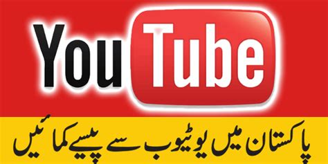 make money with youtube how i made an extra 1 187 66 earn money by youtube channel via adsense in pakistan