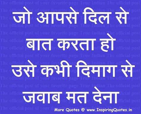 watsapp new life suvichar hindi friendship quotes suvichar anmol vachan on friends