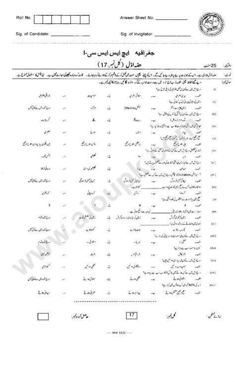 paper pattern 1st year 2014 geography model guess past papers federal board class 11th