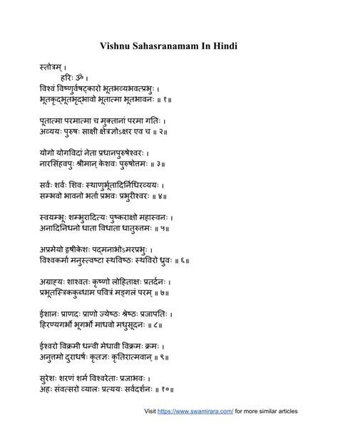 PPT - Vishnu Sahasranamam In Hindi PowerPoint Presentation