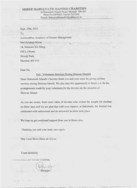 appreciation letter in marathi appreciation letter marathi appreciation letter marathi