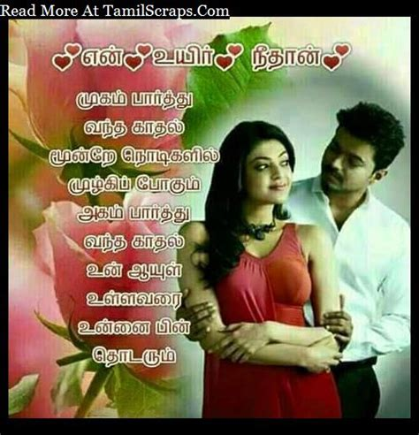 images of love in tamil beautiful tamil quotes about love tamilscraps com
