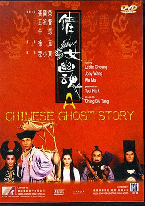 film china ghost chinese ghost story a dvd 1987 dvd empire