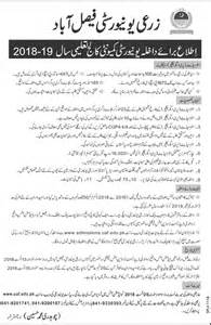Uaf Mba Tuition by Uaf Of Agriculture Faisalabad Admission 2018