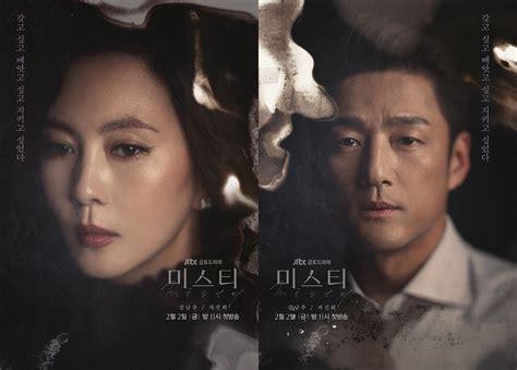 judul film korea yg sedih 9 drama korea wajib tonton di februari 2018 banyak yang
