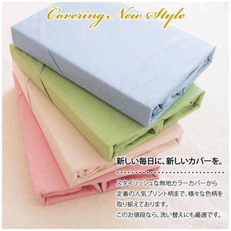 Stylish Futon Covers by Fashioncenter Rakuten Global Market Stylish Futon Cover Election Eat 396 Yen Quilt Cover