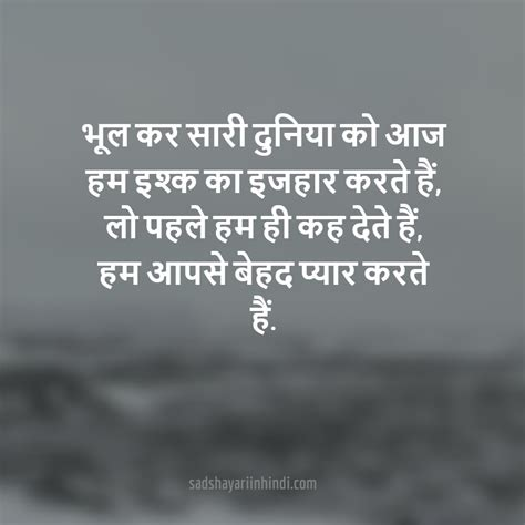 hindi sad shayari sad love sayri image in hindi wallpaper sportstle