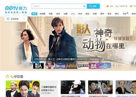 pptv china onlinesender pptv aus china bezahlt 615 mio euro f 252 r