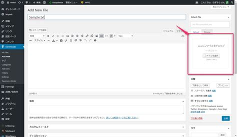 layout manager as3 wordpress download managerの見た目をシンプルにカスタマイズする方法