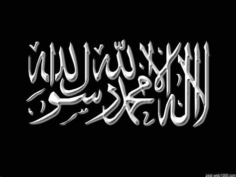 wallpaper bergerak islam gambar kaligrafi islami