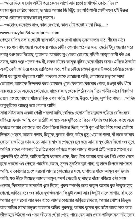 bangla blogger tutorial pdf free choti in bangla pdf todayfmjd over blog com