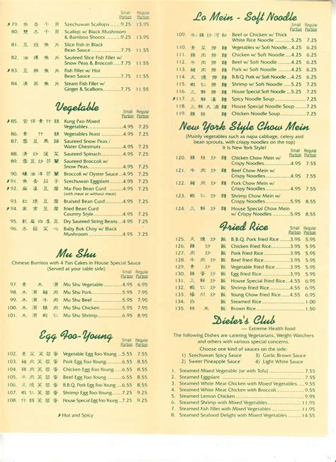 Szechuan Garden Menu by Vc Menu Szechuan Garden Simi Valley