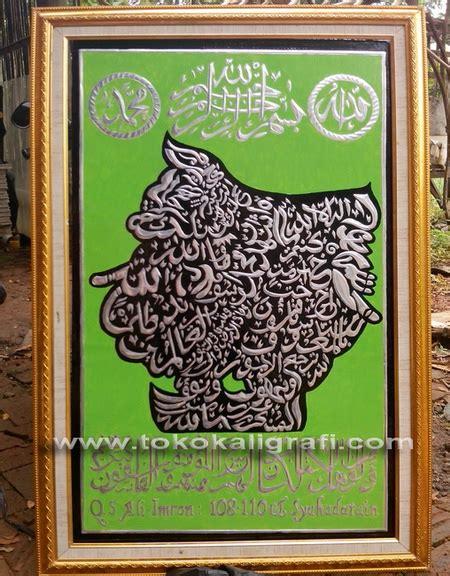 Toko Arab Kuningan kaligrafi arab semar toko kaligrafi jepara toko kaligrafi